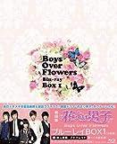 花より男子~Boys Over Flowers ブルーレイBOX1 Blu-ray