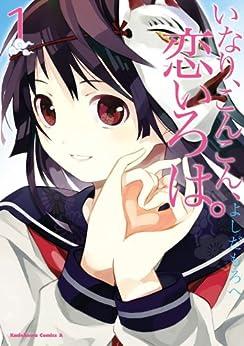 [よしだ もろへ]のいなり、こんこん、恋いろは。(1) (角川コミックス・エース)