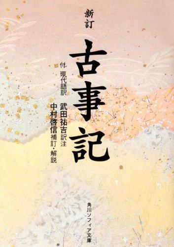 新訂 古事記 (角川ソフィア文庫 (SP1))の詳細を見る