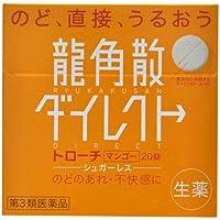 【第3類医薬品】龍角散ダイレクトトローチマンゴー 20錠 ×7