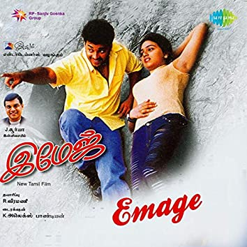 Emage (Original Motion Picture Soundtrack)