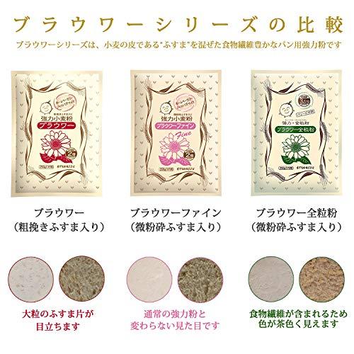 木下製粉ブラウワー全粒粉(250g×3袋)小麦全粒粉