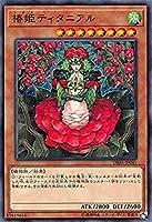 椿姫ティタニアル ノーマル 遊戯王 シークレット・スレイヤーズ dbss-jp041