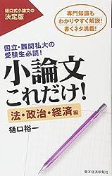 小論文これだけ! 法・政治・経済編