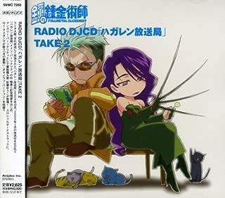Fullmetal Alchemist Radio DJ Vol. 2