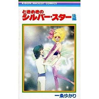 ときめきのシルバー・スター 後編 (りぼんマスコットコミックス)