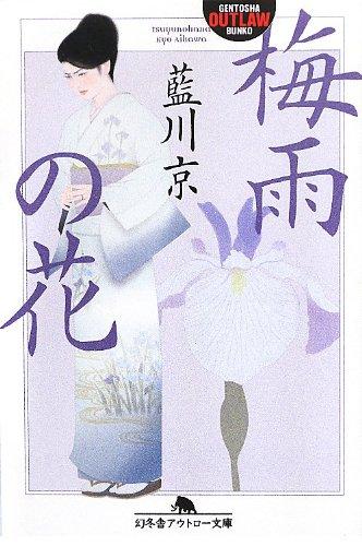 梅雨の花 (幻冬舎アウトロー文庫)