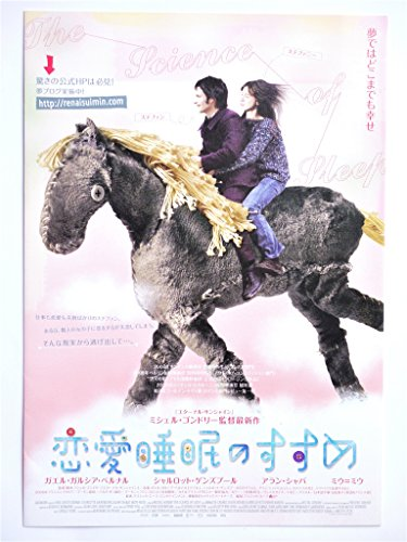 映画チラシ「恋愛睡眠のすすめ」ミシェル・ゴンドリー監督 A5サイズ 3つ折り