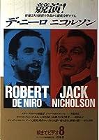 朝までビデオ〈8〉競演!デ・ニーロ ニコルソン (キーワード事典)