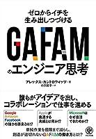 GAFAMのエンジニア思考