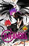 D・N・ANGEL(18) (あすかコミックス)