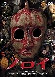 ノロイ[DVD]