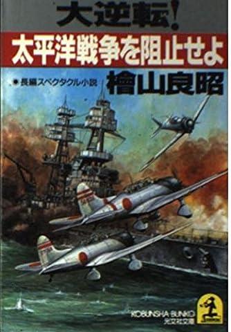 大逆転!太平洋戦争を阻止せよ (光文社文庫)