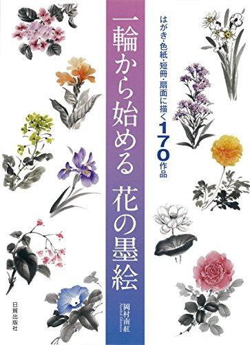 はがき・色紙・短冊・扇面に描く170作品 一輪から始める 花の墨絵