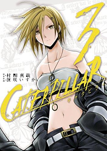 キャタピラー 3巻 (デジタル版ヤングガンガンコミックス) - 村田真哉, 匣咲いすか