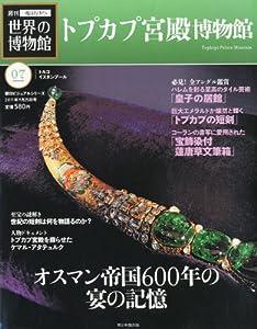 週刊一度は行きたい世界の博物館               2011年 9/25号  [分冊百科] の本の表紙