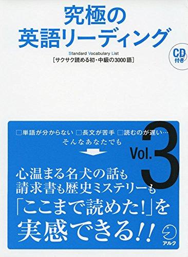 【CD・音声DL付】究極の英語リーディングVol. 3 (究極シリーズ)