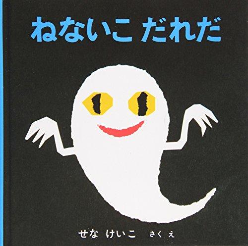 ねないこだれだ - いやだいやだの絵本(せなけいこ 作、福音館書店、1969年)