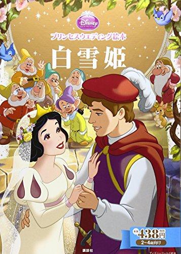 プリンセスウエディング絵本 白雪姫 (ディズニーゴールド絵本)の詳細を見る