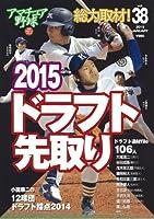アマチュア野球vol.38 ドラフト2015先取り (日刊スポーツグラフ)
