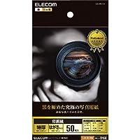 (6個まとめ売り) エレコム 印画紙 黒を極めた写真用紙プロ EJK-RCH50