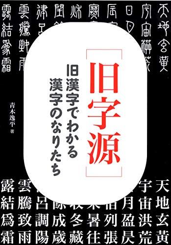 [旧字源]: 旧漢字でわかる漢字のなりたち