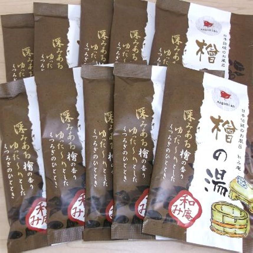 バーゲンノミネートレインコート和み庵 檜の湯 10包セット