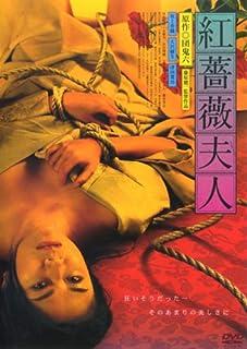 紅薔薇夫人 [DVD]