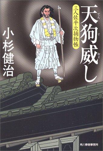 天狗威し―三人佐平次捕物帳 (時代小説文庫)