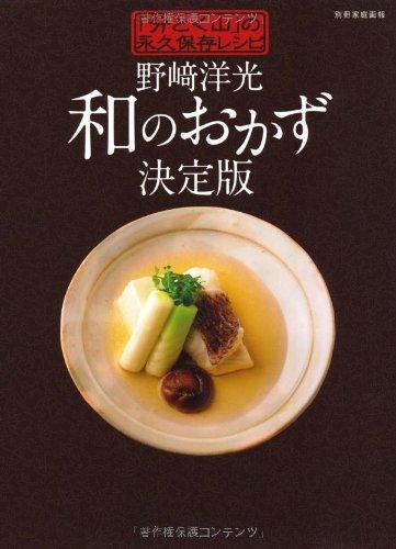 野崎洋光 和のおかず決定版 「分とく山」の永久保存レシピ (別冊家庭画報)
