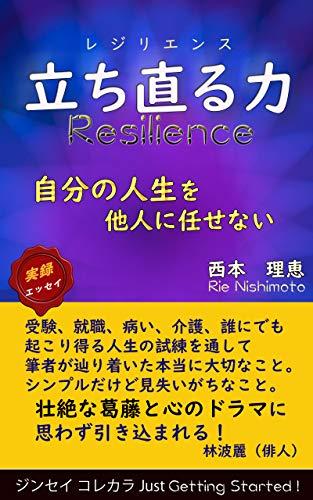 TACHINAORUCHIKARA: JIBUNNOJINSEIWOTANINNIMAKASENAI (Japanese Edition)