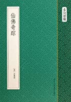 Chinese Immortals (Chinese Edition)