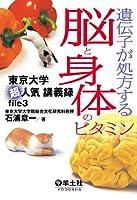 遺伝子が処方する脳と身体のビタミン―東京大学超人気講義録file 3