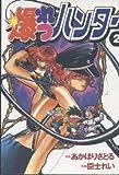 爆れつハンター 2 (電撃コミックス)