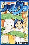 ハレグゥ 5巻 (デジタル版ガンガンコミックス)