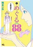 めぐる88 (1) (電撃ジャパンコミックス)