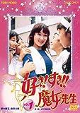 amazon.co.jp 好き!すき!!魔女先生VOL1 [DVD]