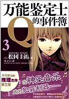 万能鉴定士Q的事件簿3