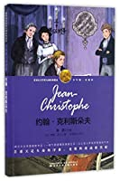 Jean-Christophe (Chinese Edition)