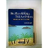 海に消えた対馬丸と741人の学童たち―疎開学童の体験「滋子さんの手紙」 (1972年)