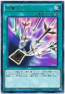 Yu-Gi-Oh! - Japanese import - Anti-Magic Arrows (DP16-JP004) - Duelist Pack 16: Battle City - Japanese Edition - Ultra Rare