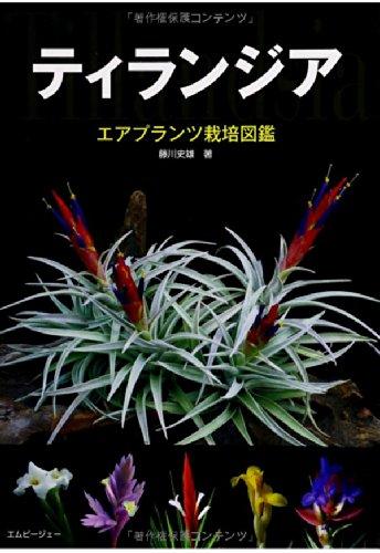 ティランジア~エアプランツ栽培図鑑 (アクアライフの本)