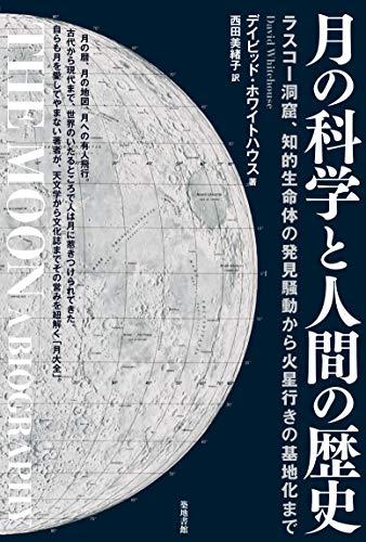 月の科学と人間の歴史―ラスコー洞窟、知的生命体の発見騒動から火星行きの基地化まで