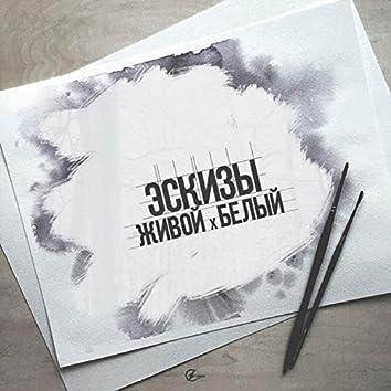 Эскизы (feat. Живой)