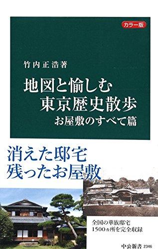 カラー版 地図と愉しむ東京歴史散歩 お屋敷のすべて篇 (中公新書)の詳細を見る