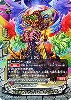 次元魔竜 ラディス・ザ・タイラント(究極レア)/バディファイト エクストラブースター 不死身の竜神