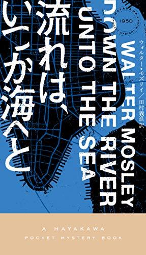 流れは、いつか海へと (ハヤカワ・ポケット・ミステリ)の詳細を見る