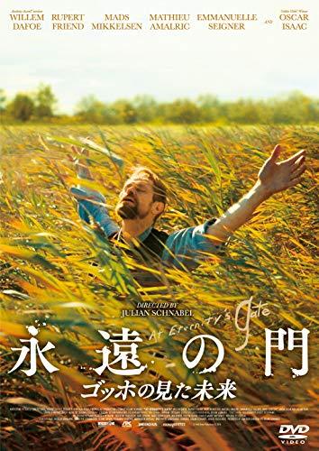 永遠の門 ゴッホの見た未来 [DVD]