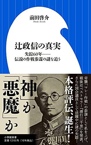 辻政信の真実: 失踪60年--伝説の作戦参謀の謎を追う (小学館新書 ま 13-1)
