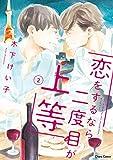 恋をするなら二度目が上等(2)【SS付き電子限定版】 (Charaコミックス)
